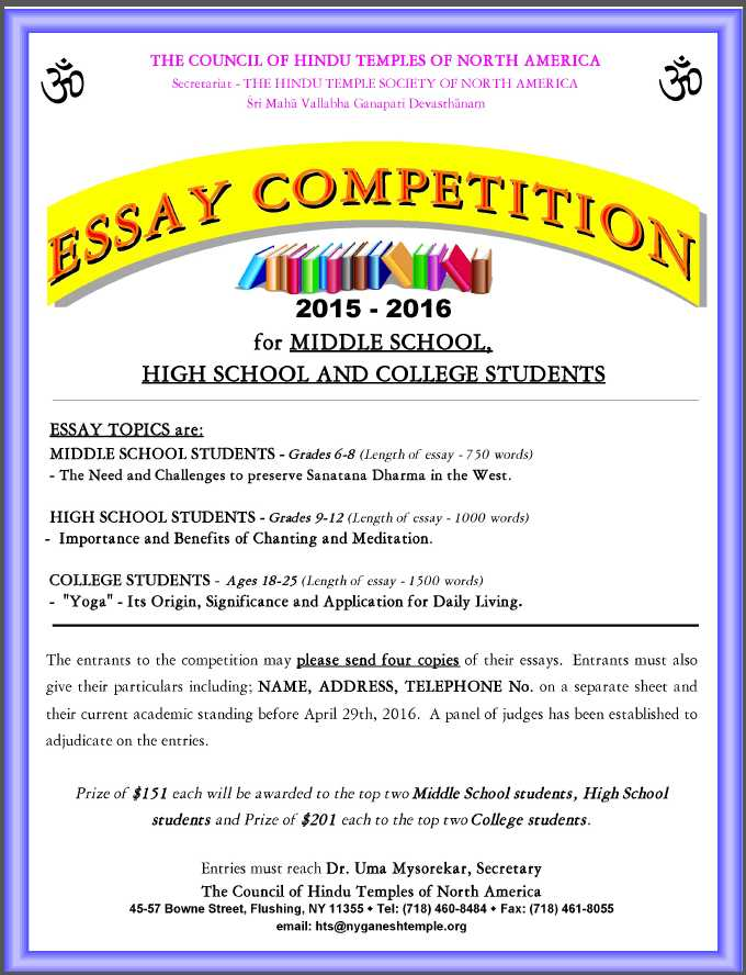Need essay writing competition 2016